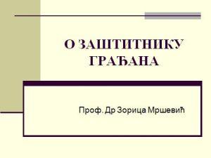 b_300_0_16777215_00_images_stories_o_zastitniku_gradjana_1.jpeg